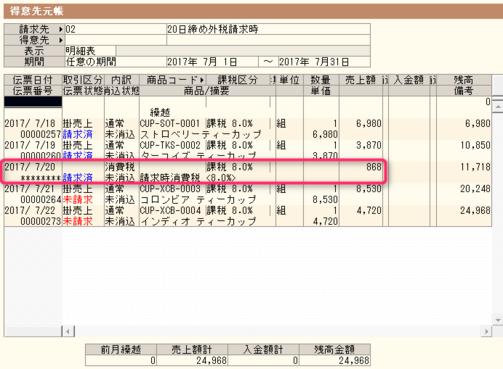 弥生販売の得意先元帳(外税請求時)