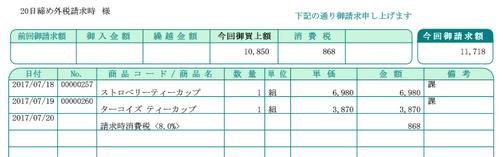 弥生販売の請求書(外税請求時)