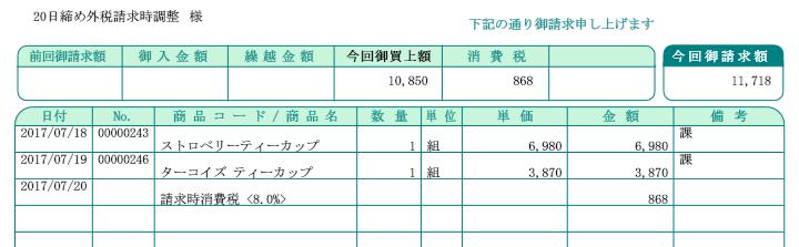 http://www.yayoinotatsujin.net/blog/seikyu01.png