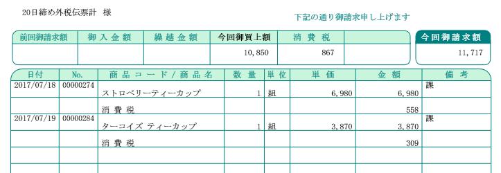 http://www.yayoinotatsujin.net/blog/seikyu03.png