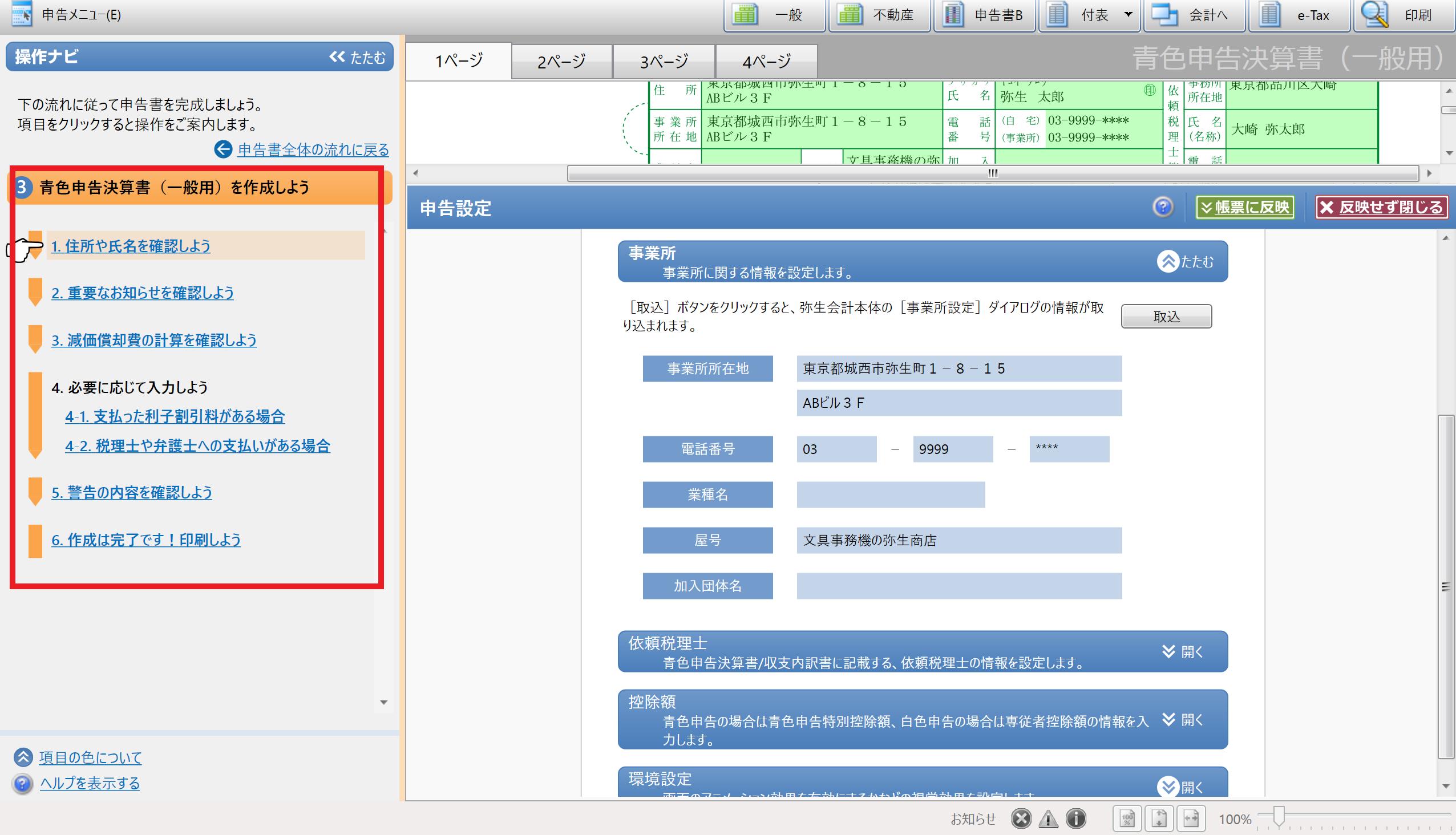 https://www.yayoinotatsujin.net/blog/blog_fujimoto_6.png