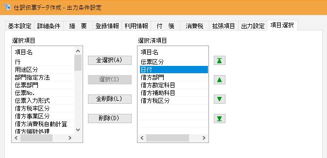 勘定奉行から弥生会計へのデータコンバート